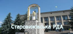 Старовижівська районна державна адміністрація